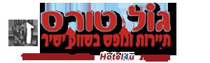 בתי מלון בישראל