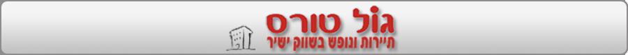 בתי מלון בישראל - בתי מלון בארץ